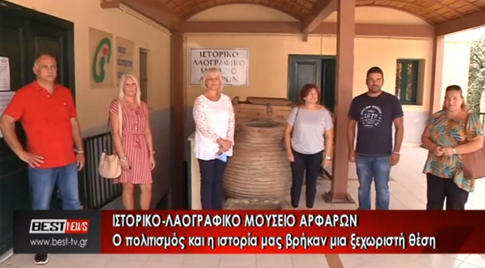 Ιστορικό Λαογραφικό Μουσείο Αρφαρών (video)