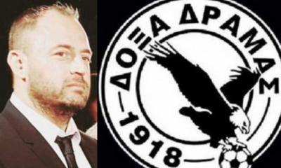 Ένας πρώην κατάδικος νέος ιδιοκτήτης της Δόξας Δράμας, της Super League 2... 18