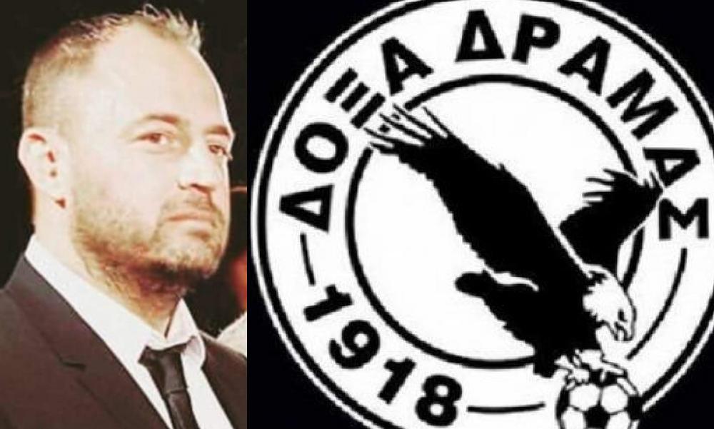 Ένας πρώην κατάδικος νέος ιδιοκτήτης της Δόξας Δράμας, της Super League 2…