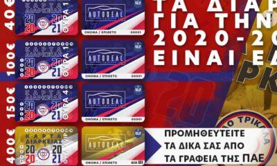 40 ευρώ – και με το ζόρι – τα διαρκείας στα Τρίκαλα της Super League 2…