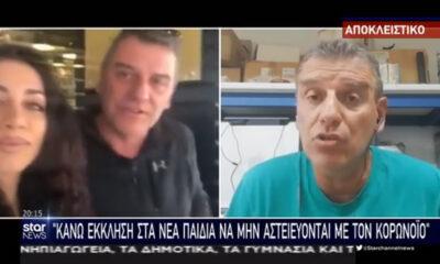 Όταν ο Σωτήρης Γεωργούντζος θεωρούσε εαυτόν άτρωτο από τον κορονοϊό… (video)