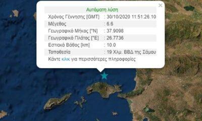 ΣΟΚ από τον τρομερό σεισμό 6,7 Ρίχτερ στη Σάμο! (pics +videos)