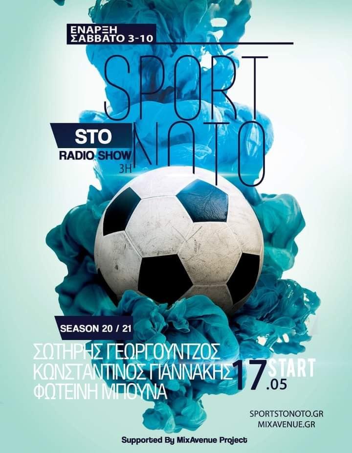"""Sportstonoto Radio"" και σήμερα Σάββατο 5 με 7 μ.μ.!"