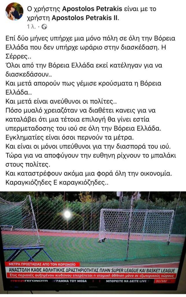 """Πετράκης: """"Καραγκιόζηδες όσοι πήραν τα μέτρα…""""!!!"""