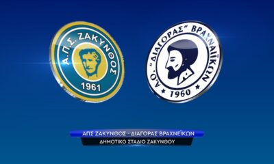 Live Streaming: Ζάκυνθος - Διαγόρας Βραχνέικων (14:45) 15
