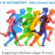 Σήμερα (18/10) οι 1οι Αναπτυξιακοί Αγώνες Στίβου Πελοποννήσου 9