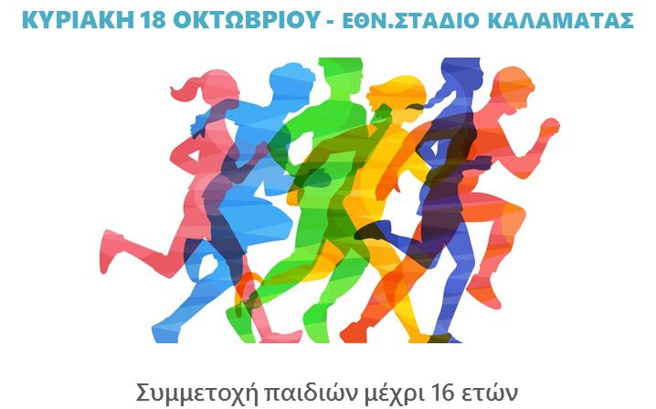 Σήμερα (18/10) οι 1οι Αναπτυξιακοί Αγώνες Στίβου Πελοποννήσου