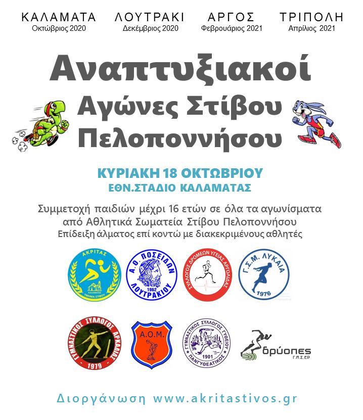 Την Κυριακή 18 Οκτωβρίου στην Καλαμάτα οι Αναπτυξιακοί Αγώνες Στίβου Πελοποννήσου, από τον ΓΣ Ακρίτα 2016