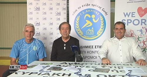 Απολογισμός 1ων Αναπτυξιακών Αγώνων Στίβου Πελοποννήσου, Καλαμάτα 18 Οκτωβρίου 2020