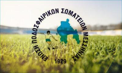 ΕΠΣ Μεσσηνίας: Συνέχεια σήμερα (1/11) στα τοπικά πρωταθλήματα