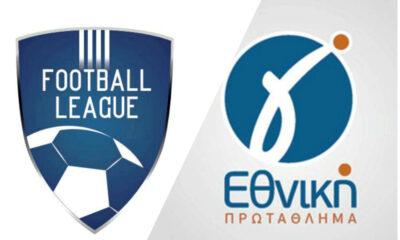 Ξεκινάει την Football League και την Γ' Εθνική η ΕΠΟ!