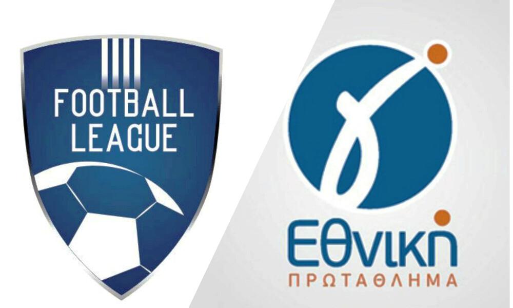 ΕΠΟ : Άνοδος τεσσάρων από την Γ' Εθνική σε Football League