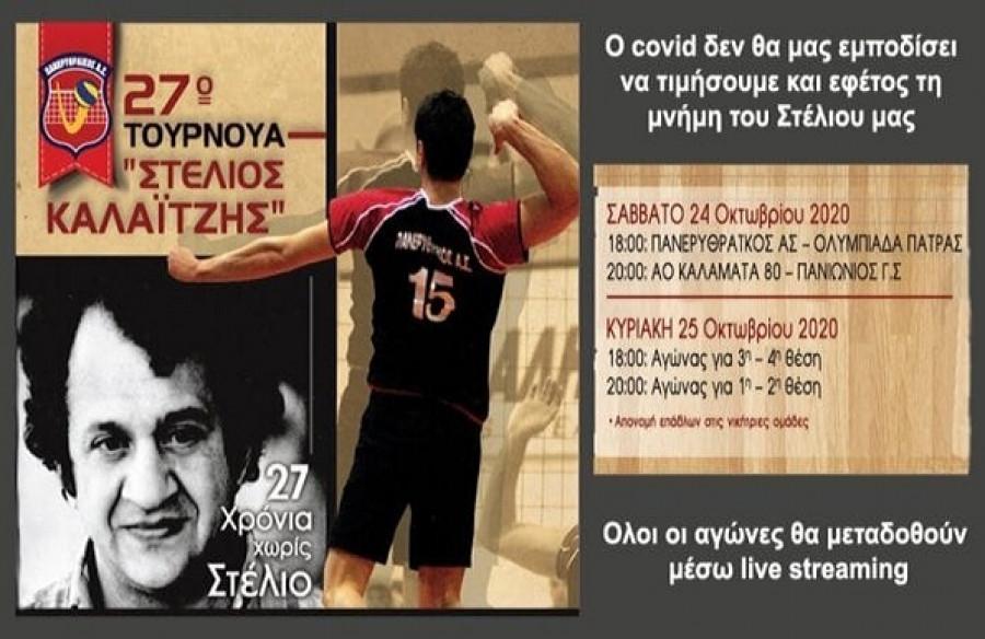 Πανερυθραϊκός – Καλαμάτα 80: Ο τελικός του 27ου τουρνουά «Στ.Καλαϊτζής» σε live streaming