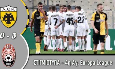 ΑΕΚ - Ζόρια 0-3: Highlights (video) 6