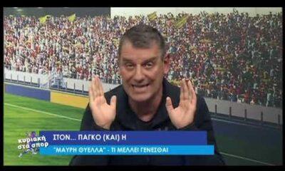 """Γεωργούντζος: """"Κατάντησε στο τσικό της Άρσεναλ ο Παπασταθόπουλος...""""! (video) 6"""