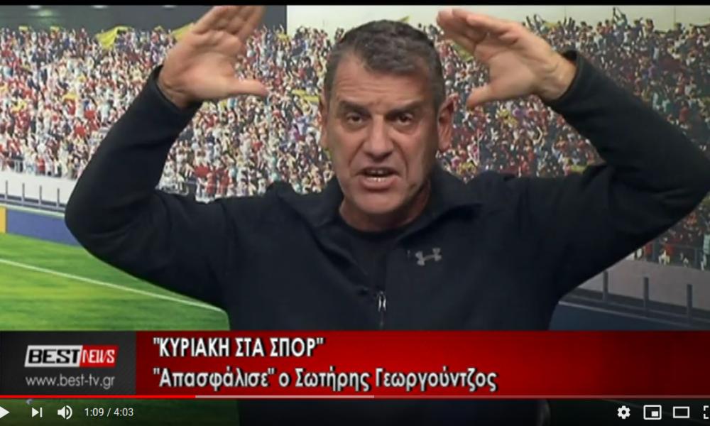 """Γεωργούντζος: """"Γραμμένο το ελληνικό ποδόσφαιρο ο Γραμμένος… παππούς ο Ψαρόπουλος"""" (video)"""