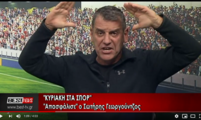 """Γεωργούντζος: """"Γραμμένο το ελληνικό ποδόσφαιρο ο Γραμμένος... παππούς ο Ψαρόπουλος"""" (video) 8"""