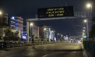Lockdown-Νέα μέτρα: Απαγόρευση κυκλοφορίας 21.00 με 05.00 - Ανοίγουν κομμωτήρια, δεν αλλάζει το SMS 6 (+video) 19