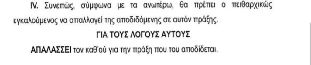 ΕΠΟ: Αθώος ο Τσουλάκος, στο κενό η καταγγελία εναντίον του από την Εράνη…