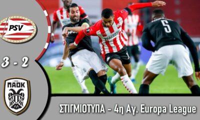 Αϊντχόφεν – ΠΑΟΚ 3-2: Γκολ και highlights (video)