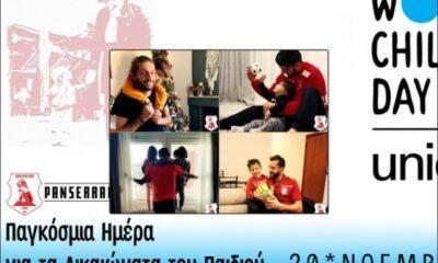 Μεγάλος Πανσερραϊκός: Τίμησε την παγκόσμια ημέρα για τα Δικαιώματα του Παιδιού (+pics) 6
