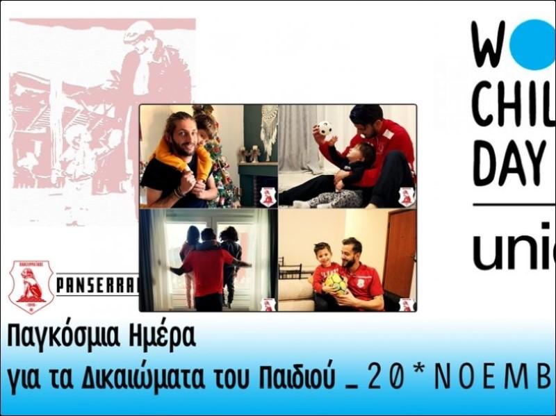 Μεγάλος Πανσερραϊκός: Τίμησε την παγκόσμια ημέρα για τα Δικαιώματα του Παιδιού (+pics)