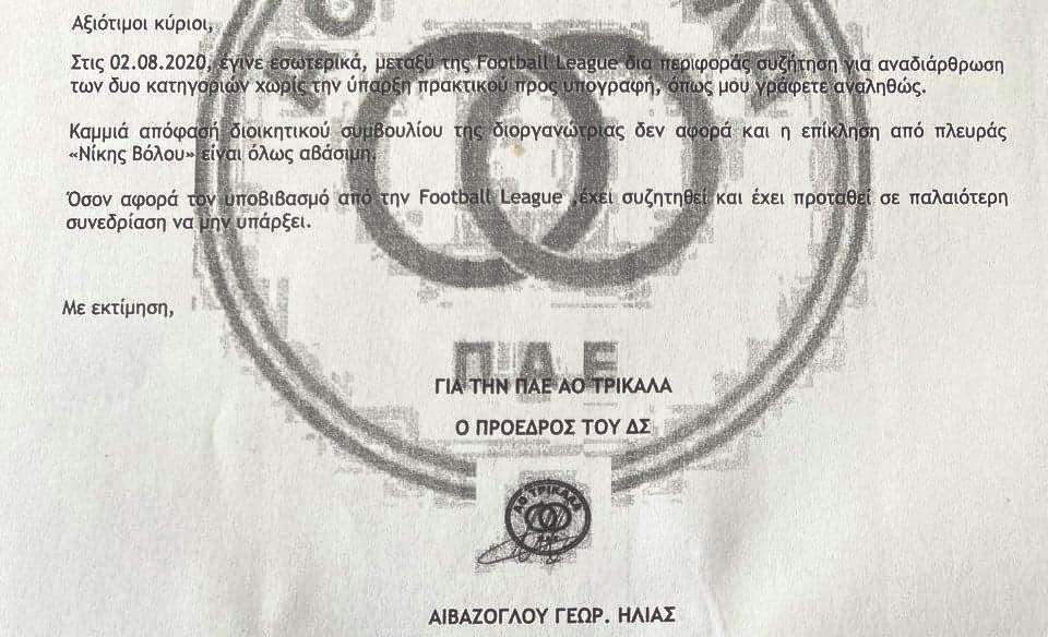 """Αποκάλυψη: """"Αδειάζει"""" την Νίκη Βόλου ο Αϊβάζογλου, για την… πλαστογραφία, με έγγραφο – φωτιά!"""