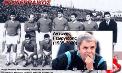 """Το υπέροχο """"αντίο"""" του Πανσερραϊκού στον Αντώνη Γεωργιάδη (+pics) 12"""