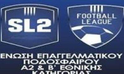 """ΣΟΚ SL2 & FL για μη έναρξη, 32 ΠΑΕ στον αέρα, """"αόρατος"""" Αυγενάκης, οι ευθύνες σε Χανιά, Νίκη Βόλου, τέλος προπονήσεις... 12"""