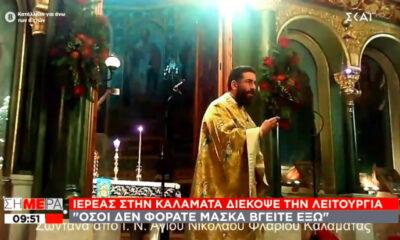 """Καλαμάτα: Ιερέας διακόπτει λειτουργία γιατί πιστοί δεν φορούσαν μάσκα - """"Αντιρρησίες σπίτι σας"""" (+vid) 8"""