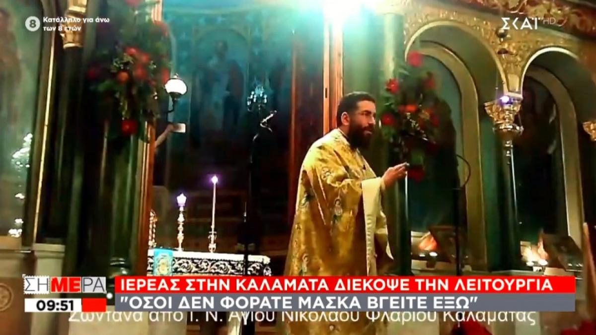 """Καλαμάτα: Ιερέας διακόπτει λειτουργία γιατί πιστοί δεν φορούσαν μάσκα – """"Αντιρρησίες σπίτι σας"""" (+vid)"""