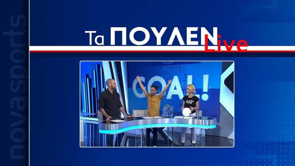 """Ο Σωτήρης Γεωργούντζος στα """"Τα Πουλέν Live"""" της NOVAsports.gr (video)"""