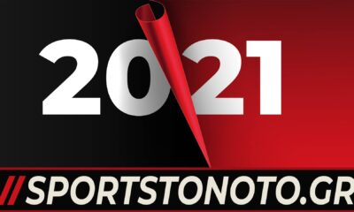 To Sportstonoto.gr σας εύχεται καλή χρονιά! 22