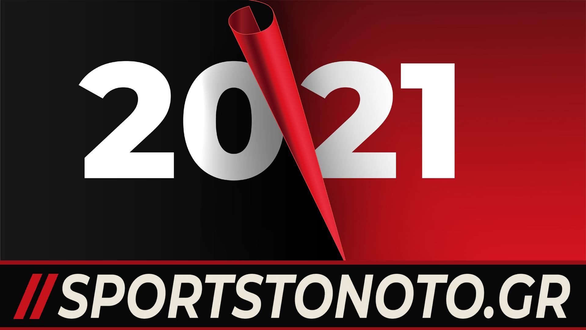 To Sportstonoto.gr σας εύχεται καλή χρονιά!