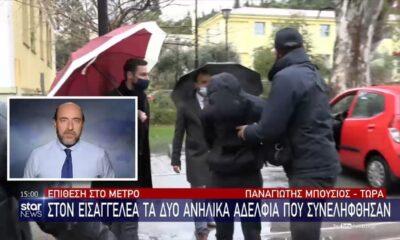 Επίθεση στο μετρό: Στον εισαγγελέα τα δύο ανήλικα αδέλφια (video)