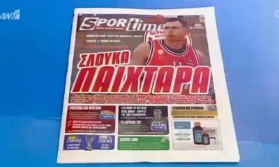 Αθλητικά πρωτοσέλιδα | Τετάρτη 20/01/2021 (video)