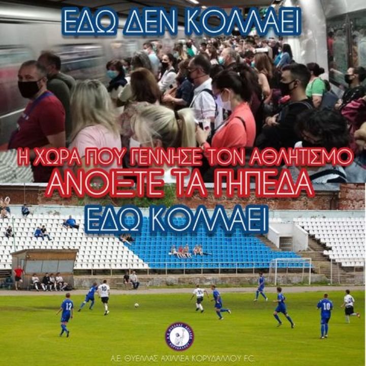 """Α.Ε. ΘΥΕΛΛΑΣ ΑΧΙΛΛΕΑ ΚΟΡΥΔΑΛΛΟΥ F.C.: """"Ανοίξτε τα γήπεδα, δώστε ζωή""""!"""