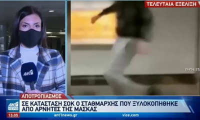 Ντροπή  και αίσχος πια: Αποτροπιασμός για τον ξυλοδαρμό σταθμάρχη σε σταθμό του μετρό (video) 10