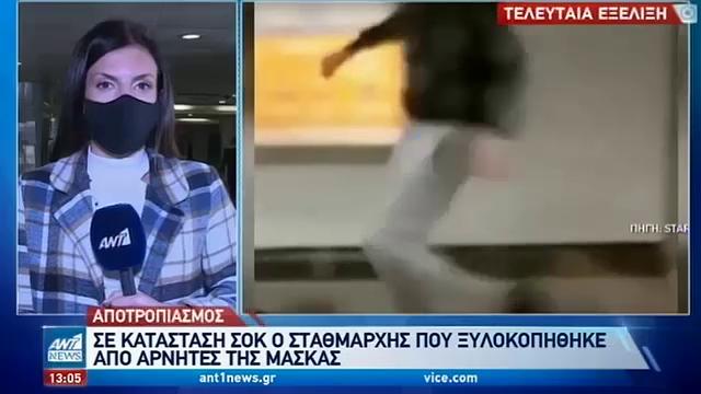Ντροπή  και αίσχος πια: Αποτροπιασμός για τον ξυλοδαρμό σταθμάρχη σε σταθμό του μετρό (video)