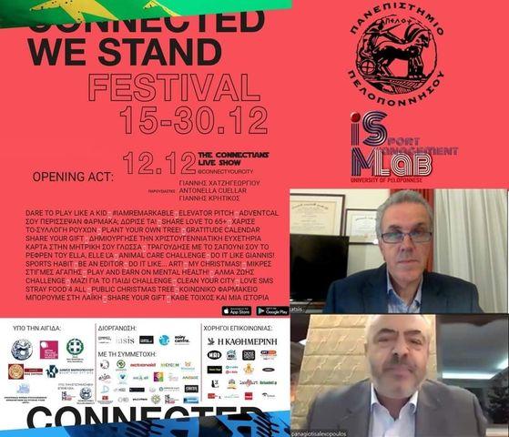 Πανεπιστήμιο Πελοποννήσου – Σπάρτη: Η ολοκλήρωση φεστιβάλ αλληλεγγύης ConnectedWeStand (+pic)