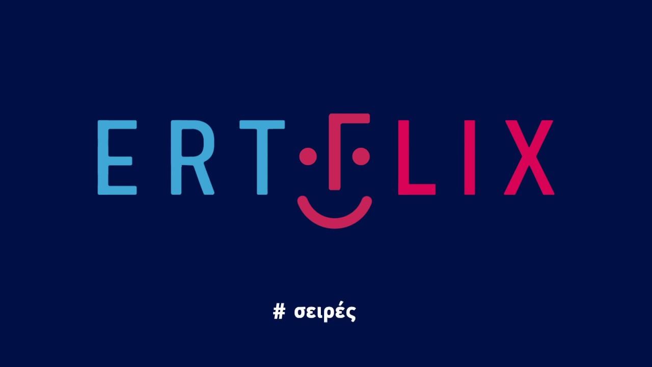 Super League 2: Και η ERTFLIX πλέον στο παιχνίδι, όλα τα ματς εκεί!