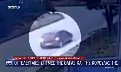 Το ΣΟΚ στην Κρήτη: Οι τελευταίες στιγμές της Όλγας και της κορούλας της (video)