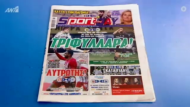 Αθλητικά πρωτοσέλιδα | Δευτέρα 18/01/2021(video)