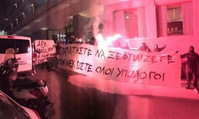 """Πανό έξω από το ξενοδοχείο που μένει η ΑΕΚ: """"Σταματήστε να την ξεφτιλίζετε"""" 6"""