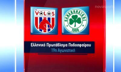 Βόλος - Παναθηναϊκός 0-2 γκολ