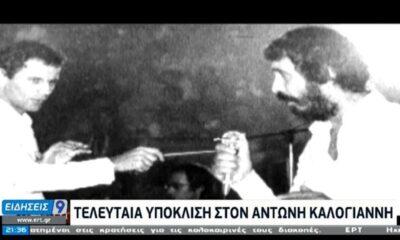Η ΕΡΤ για τον Αντώνη Καλογιάννη... (video) 20
