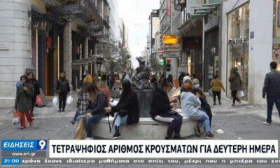 Κρίσιμο 48ωρο – Στο «τραπέζι» όλα τα σενάρια για νέα μέτρα (video) 10