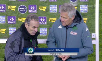 """Μπράβο και εδώ στον """"δάσκαλο"""" Μπόλονι: """"Καλή επιτυχία σε Ολυμπιακό, να μας αγαπάει ο κόσμος"""" (video) 14"""