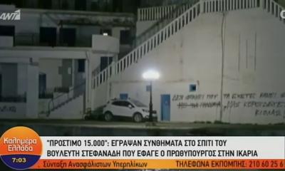 Επιθέσεις σε σπίτια βουλευτών της ΝΔ και σε ... Ικαρία! (video) 6