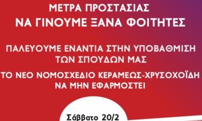 Κάλεσμα για Συντονισμό των Φοιτητικών Συλλόγων του Πανεπιστημίου Πελοποννήσου 6